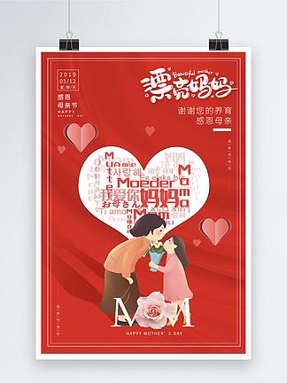 红色母亲节节日海报