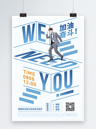 藍色簡約立體創意招聘海報