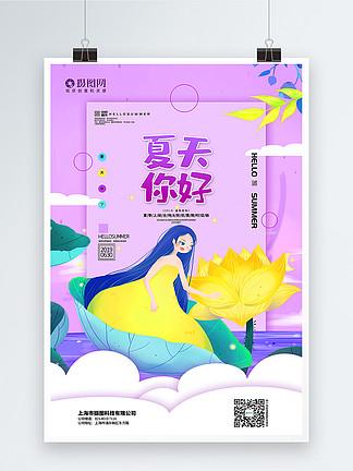 紫色唯美插畫風夏天你好夏日上新促銷海報