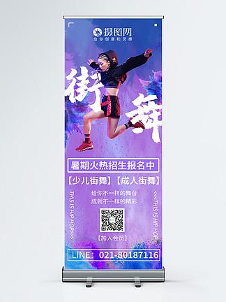 街舞培訓招生宣傳展架