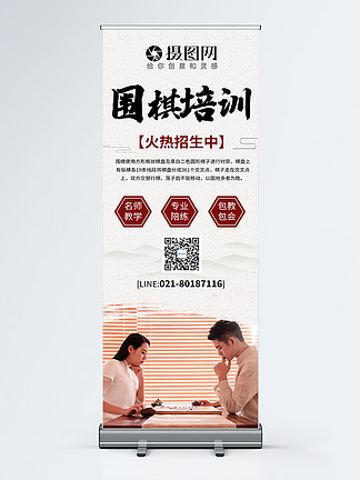 圍棋培訓招生宣傳展架