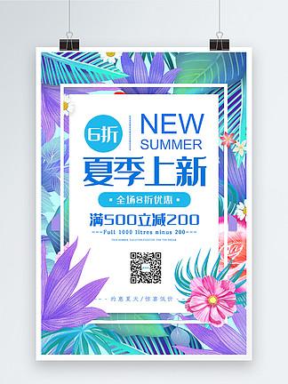 小清新夏季上新促銷海報