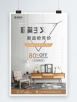 簡約家具上新促銷海報