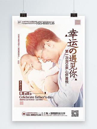 慶祝父親節主題宣傳系列海報