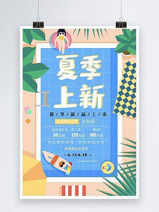 創意夏季上新促銷海報