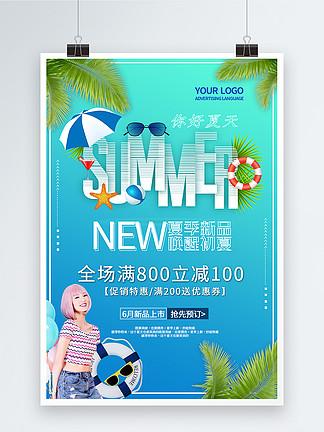 藍色小清新你好夏天夏季上新促銷海報