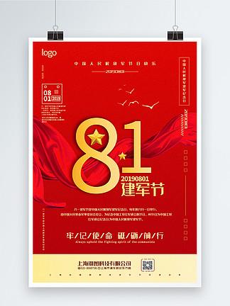 紅色簡約八一<i>建</i><i>軍</i><i>節</i>黨<i>建</i>宣傳海報