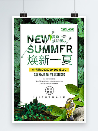 簡約大氣夏季上新促銷海報