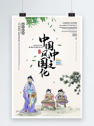 中國風中國文化海報