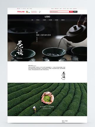 簡約茶茶葉促銷語淘寶首頁