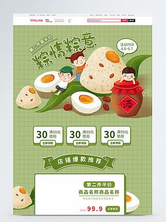 粽情粽意端午节商品促销淘宝首页