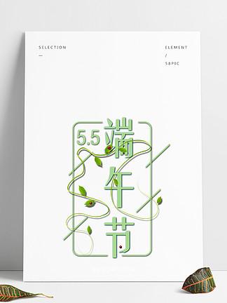 端午节海报字体设计
