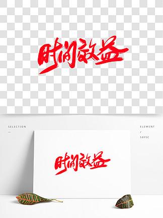 效益免费下载_效益韩国家装设计图片