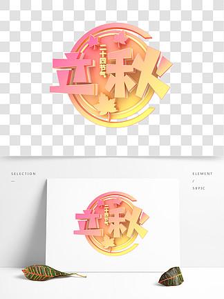 【字体设计树叶】机械免费下载_石油设计字体图片钻采树叶设计图片