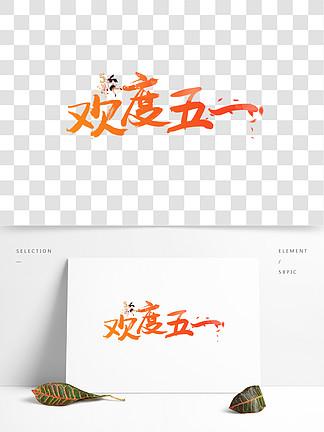 欢度五一橙色书法创意艺术字设计