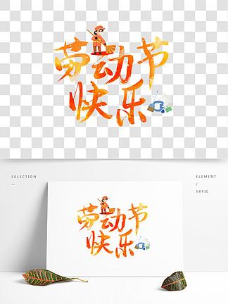 劳动节快乐橙色书法创意艺术字设计