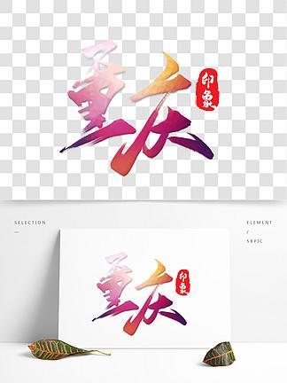 重庆字体设计