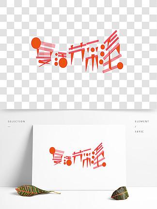 复活节彩蛋字体创意设计矢量图