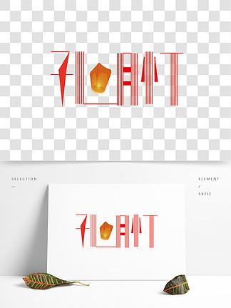 孔明灯字体创意设计矢量图