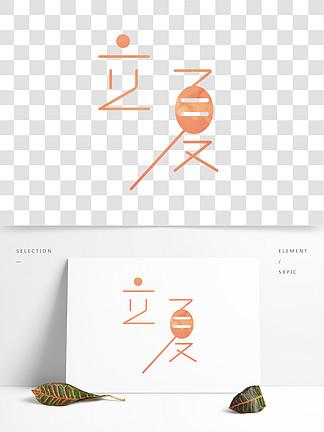 立夏橙色创意字体