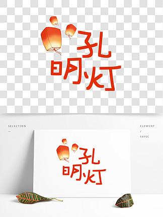 孔明灯创意艺术字体