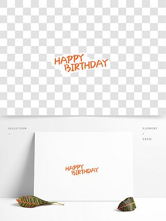 橙色生日快乐英文字体免抠图