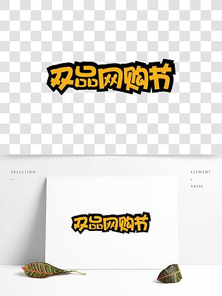 双品网购节创意艺术字