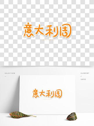 橙色创意艺术字意大利周
