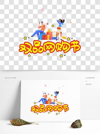 双品网购节手写手稿POP卡通艺术字?