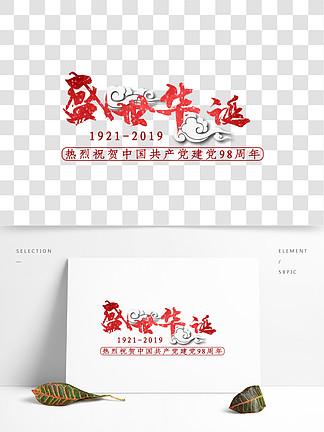 盛世华诞建党节红色艺术字