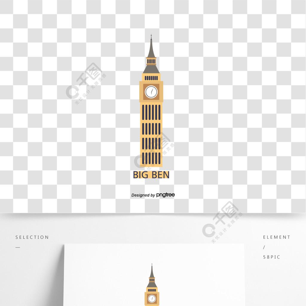英國英式大本鐘扁平創意建筑元素