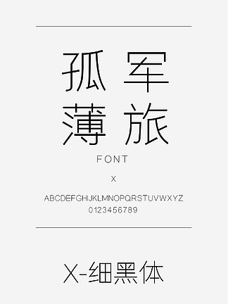 X-細黑體黑體簡體中文ttf字體下載