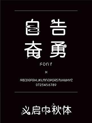 义启<i>中</i><i>秋</i>体装饰/创意简体<i>中</i>文ttf字体下载