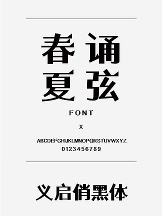 义启俏黑体装饰/创意简体中文ttf字体下载