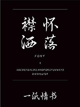 一纸情书书法/手写简体中文ttf字体下载
