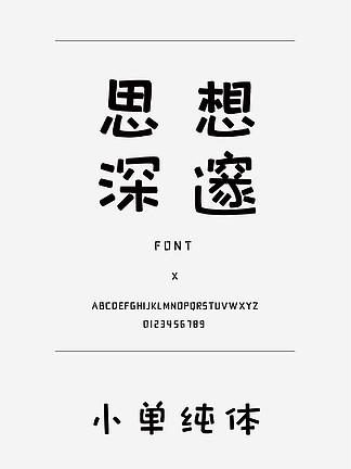 小单纯体装饰/创意简体中文ttf字体下载