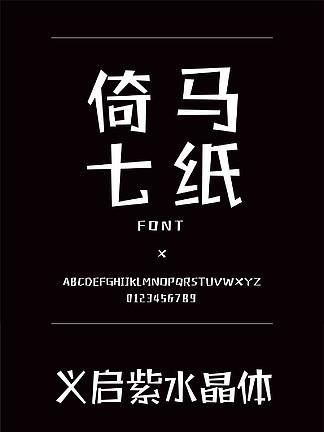 义启紫水晶体装饰/创意简体中文ttf字体下载