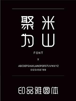 印?#36153;?#22278;体圆体简体中文ttf字体下载