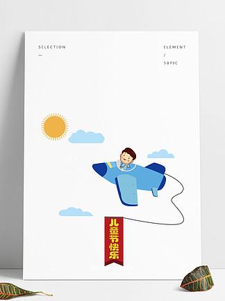 儿童节手绘蓝色可爱童趣海报飞机横幅云朵卡通免抠元素
