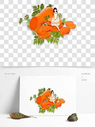 蔬果主题之胡萝卜插画