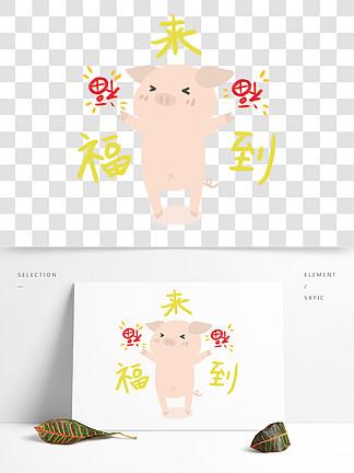 手绘新年可爱系列猪猪福来到png