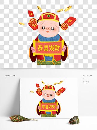 2019新年可爱卡通猪猪财神元宝贺岁恭喜发财矢量图