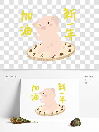 手绘新年可爱系列猪猪加油新一年png