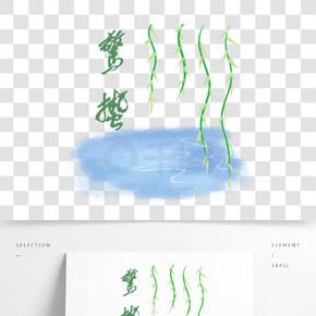 創意綠色柳條插畫