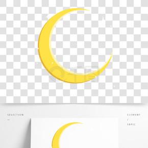 黃色彎曲月亮元素