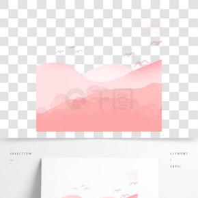 粉色圓弧風景元素