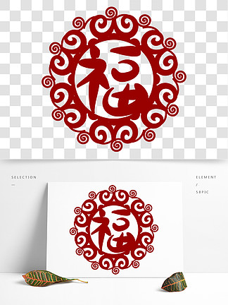 福字红色中国风传统剪纸