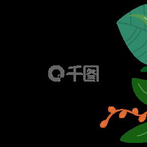 母亲节绿色橘黄色自然清?#24405;?#32422;树叶叶子装饰免扣png