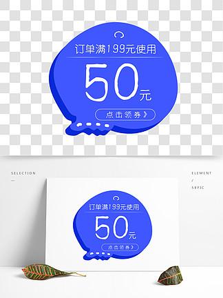 創意2.5D紫色促銷50元促銷優惠券