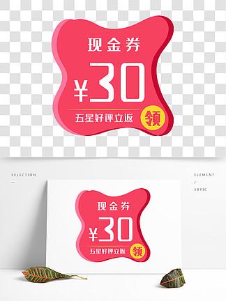 創意粉色30元2.5D立體現金券